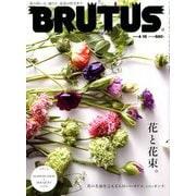BRUTUS (ブルータス) 2019年 4/15号 [雑誌]