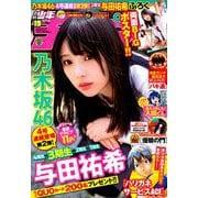 週刊少年チャンピオン 2019年 4/25号 [雑誌]