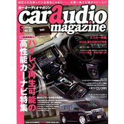 car audio magazine (カーオーディオマガジン) 2019年 05月号 [雑誌]