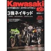 Kawasaki (カワサキ) バイクマガジン 2019年 05月号 [雑誌]
