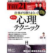 THE 21 (ざ・にじゅういち) 2019年 05月号 [雑誌]