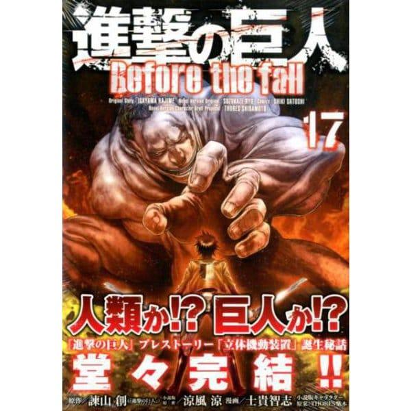 進撃の巨人Before the fall 17(シリウスコミックス) [コミック]