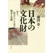 日本の文化財-守り、伝えていくための理念と実践 [単行本]