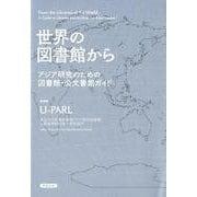 世界の図書館から-アジア研究のための図書館・公文書館ガイド [単行本]