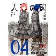 人形の国 4(シリウスコミックス) [コミック]