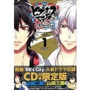 CD付き ヒプノシスマイク -Division Rap Battle- side B.B & M.T.C(1)限定版(講談社キャラクターズA) [コミック]
