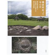 環状列石ってなんだ-御所野遺跡と北海道・北東北の縄文遺跡群 [単行本]