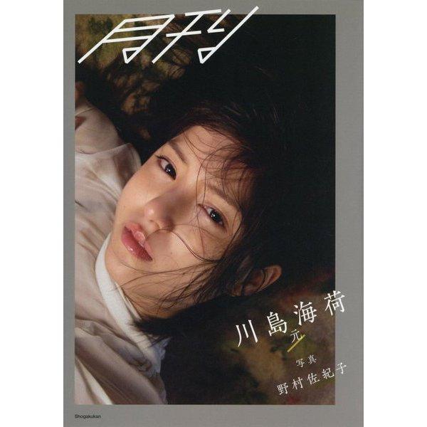 月刊川島海荷 [単行本]
