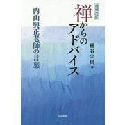 【増補改訂】 禅からのアドバイス-内山興正老師の言葉 [単行本]