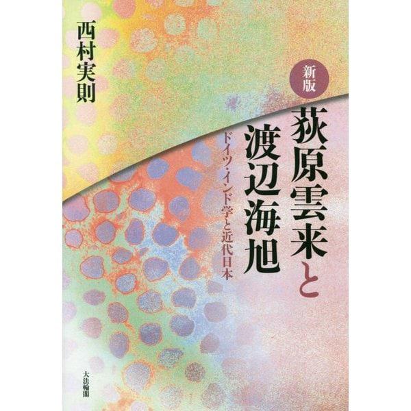 〈新版〉荻原雲来と渡辺海旭-ドイツ・インド学と近代日本 [単行本]