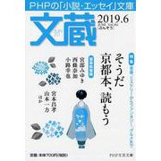 文蔵 2019.6(PHP文芸文庫) [文庫]