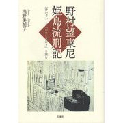 野村望東尼 姫島流刑記-「夢かぞへ」と「ひめしまにき」を読む [単行本]