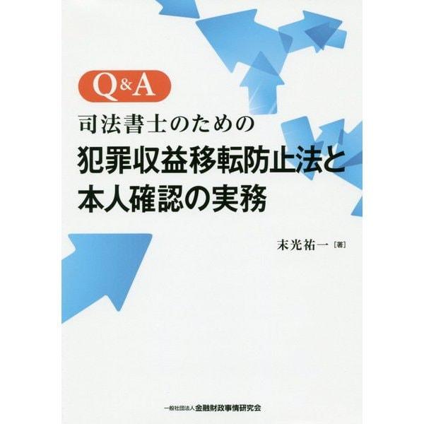 Q&A 司法書士のための犯罪収益移転防止法と本人確認の実務 [単行本]