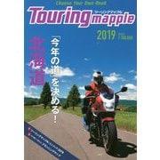 Touring mapple 北海道〈2019〉 12版 [全集叢書]