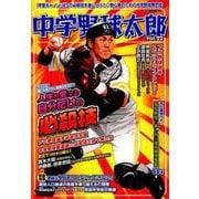 中学野球太郎 Vol.22 人生を変える自分だけの必殺技 [ムックその他]