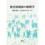 教育的関係の解釈学 [単行本]