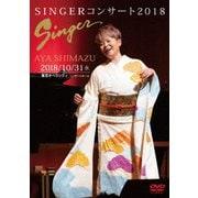 SINGERコンサート2018