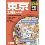 ハンディマップル 東京詳細便利地図 2版 [全集叢書]