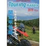 Touring mapple 関東甲信越〈2019〉 12版 [全集叢書]