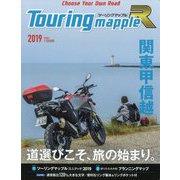 Touring mapple R 関東甲信越〈2019〉 10版 [全集叢書]