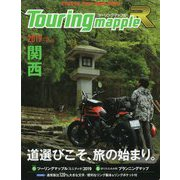 Touring mapple R 関西〈2019〉 10版 [全集叢書]