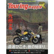Touring mapple R 九州 沖縄〈2019〉 10版 [全集叢書]