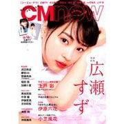 CM NOW (シーエム・ナウ) 2019年 05月号 [雑誌]