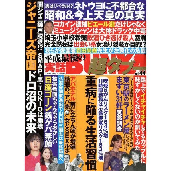 実話BUNKA超タブー 2019年 05月号 [雑誌]