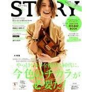 STORY (ストーリー) 2019年 05月号 [雑誌]