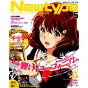 Newtype (ニュータイプ) 2019年 05月号 [雑誌]