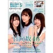 BIG ONE GIRLS 2019年 05月号 [雑誌]
