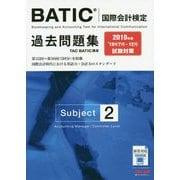 2019年版 BATIC(国際会計検定)(R)Subject2過去問題集 [単行本]