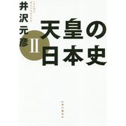 天皇の日本史〈2〉 [単行本]