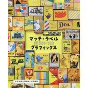 マッチ・ラベル 1950s-70s グラフィックス-高度経済成長期の広告マッチラベルデザイン集 [単行本]