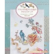 フランスの花々と小鳥のクロスステッチ-210点のモチーフで彩る可憐な世界 [単行本]