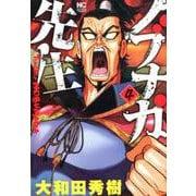 ノブナガ先生 (4)(ニチブンコミックス) [コミック]