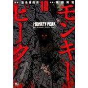 モンキーピーク (10)(ニチブンコミックス) [コミック]