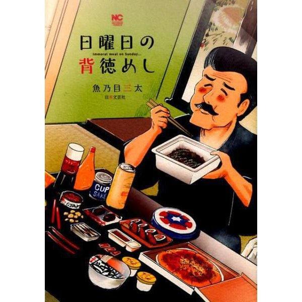 日曜日の背徳めし(ニチブンコミックス) [コミック]