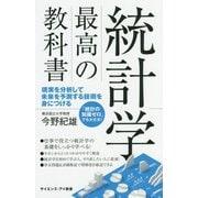 統計学 最強の教科書(サイエンス・アイ新書) [新書]