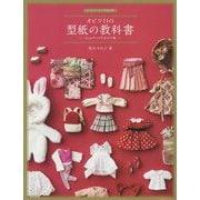 オビツ11の型紙の教科書-11cmサイズの女の子服- [単行本]