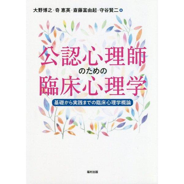 公認心理師のための臨床心理学 [単行本]