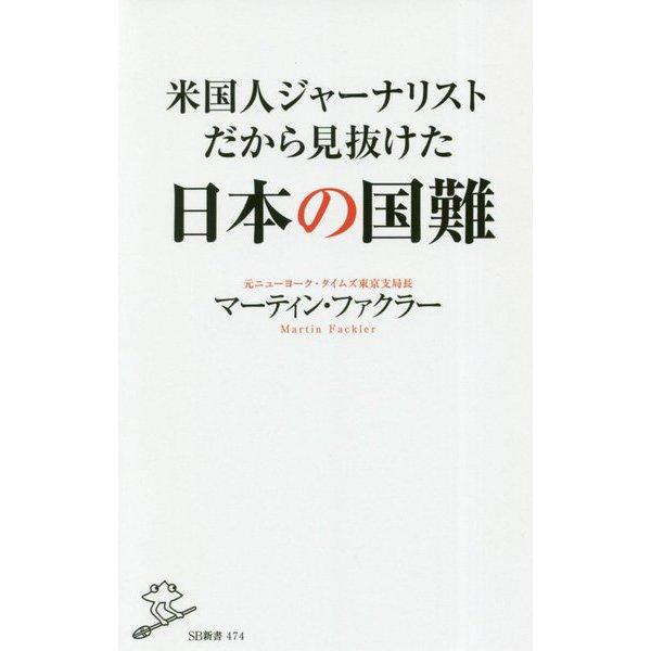 米国人ジャーナリストだから見抜けた日本の国難(SB新書) [新書]