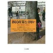 移民政策とは何か-日本の現実から考える [単行本]