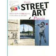 ストリートアートで楽しむパリ [単行本]