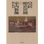 皇居明治宮殿の室内装飾 [単行本]