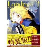 Landreaall 33巻 特装版(ZERO-SUMコミックス) [コミック]