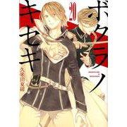 ボクラノキセキ 20巻(ZERO-SUMコミックス) [コミック]