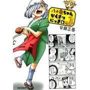 八十亀ちゃんかんさつにっき (6)(REXコミックス) [コミック]