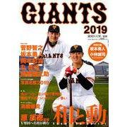 GIANTS 2019: YOMIURI SPECIAL [ムックその他]