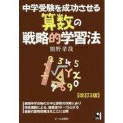 中学受験を成功させる算数の戦略的学習法 改訂3版 [単行本]